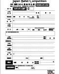 モダンダンス 申込用紙