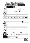 モダンダンス部門 申込用紙