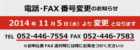tel_fax