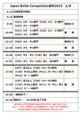 JBC_TimeSchedule